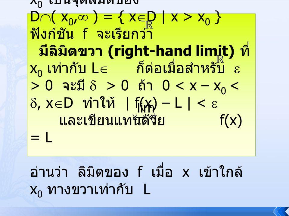 บทนิยาม 4.3.1 ให้ f : D , x0 เป็นจุดลิมิตของ