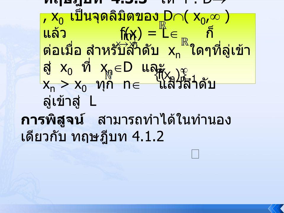 ทฤษฎีบท 4.3.3 ให้ f : D , x0 เป็นจุดลิมิตของ D( x0, ) แล้ว f(x) = L ก็ต่อเมื่อ สำหรับลำดับ xn ใดๆที่ลู่เข้าสู่ x0 ที่ xnD และ