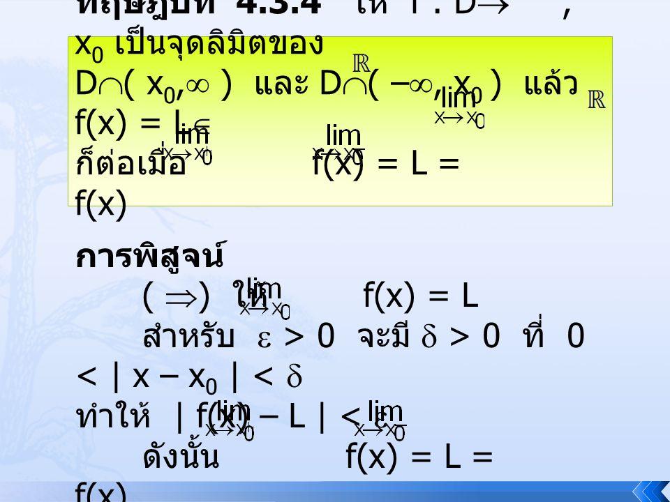 ทฤษฎีบท 4.3.4 ให้ f : D , x0 เป็นจุดลิมิตของ