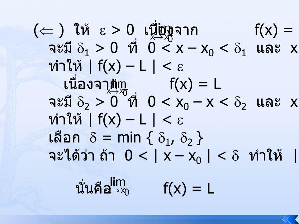 ( ) ให้  > 0 เนื่องจาก f(x) = L