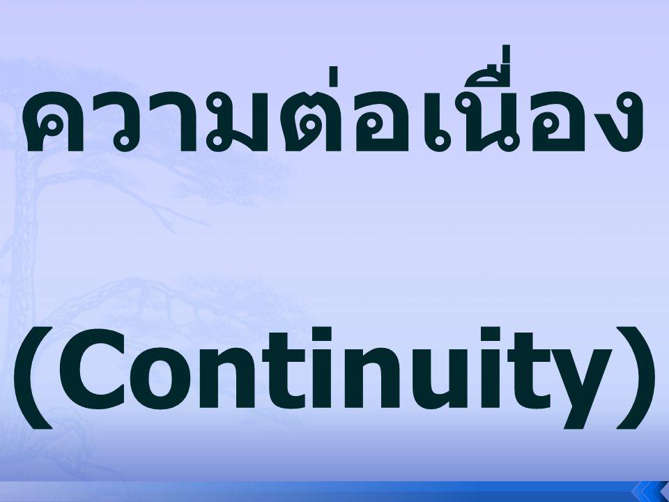 ความต่อเนื่อง (Continuity)