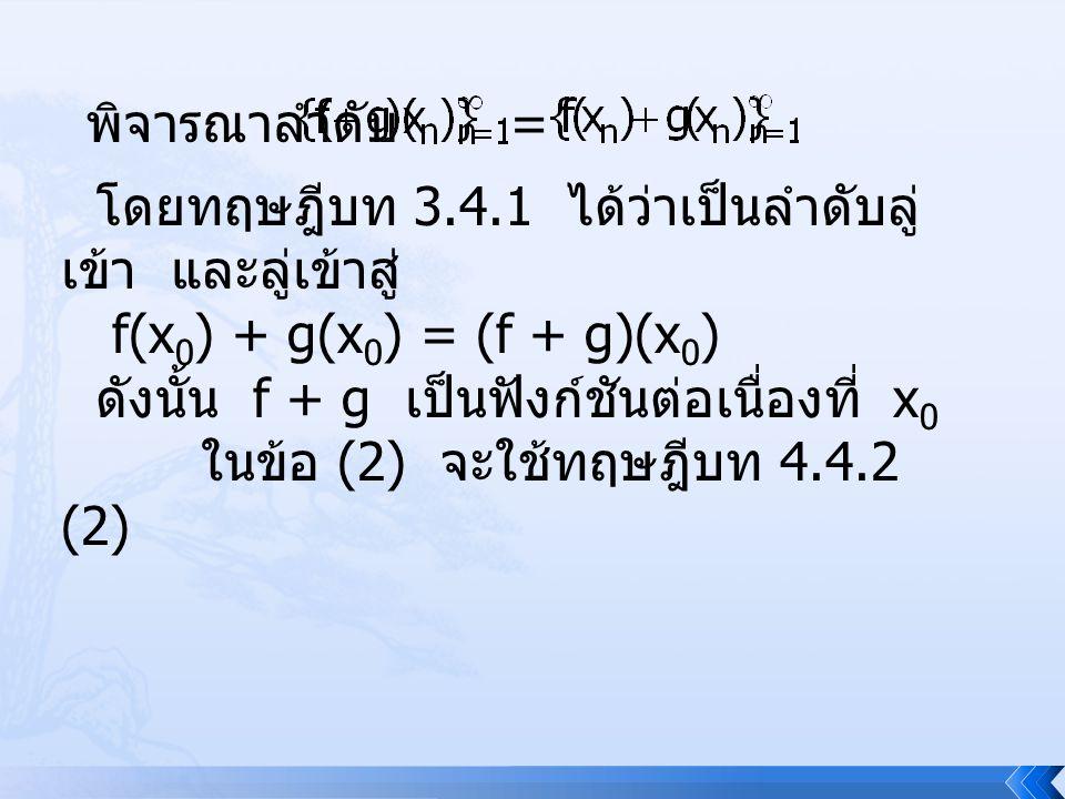 พิจารณาลำดับ = โดยทฤษฎีบท 3.4.1 ได้ว่าเป็นลำดับลู่เข้า และลู่เข้าสู่ f(x0) + g(x0) = (f + g)(x0)
