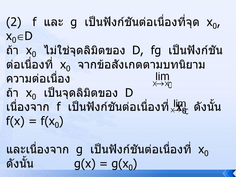 (2) f และ g เป็นฟังก์ชันต่อเนื่องที่จุด x0, x0D