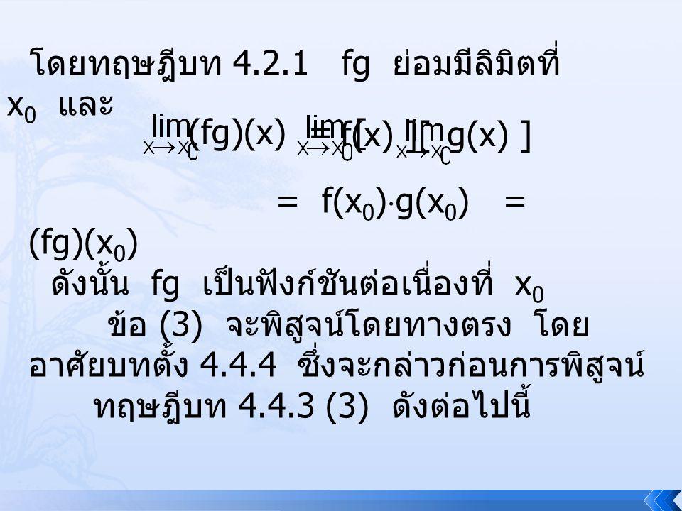 โดยทฤษฎีบท 4.2.1 fg ย่อมมีลิมิตที่ x0 และ