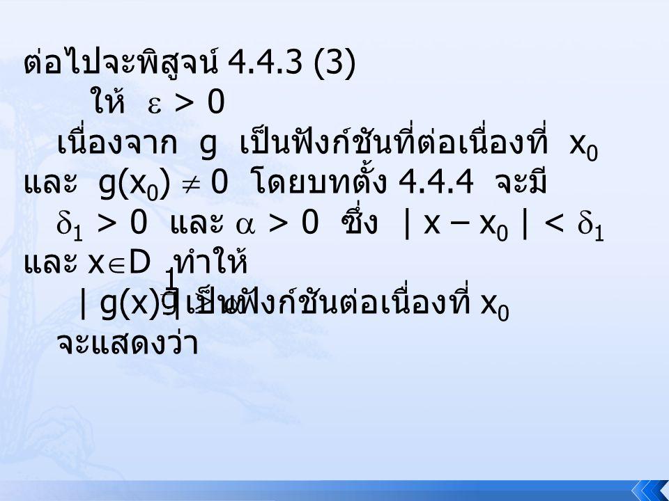 ต่อไปจะพิสูจน์ 4.4.3 (3) ให้  > 0. เนื่องจาก g เป็นฟังก์ชันที่ต่อเนื่องที่ x0 และ g(x0)  0 โดยบทตั้ง 4.4.4 จะมี