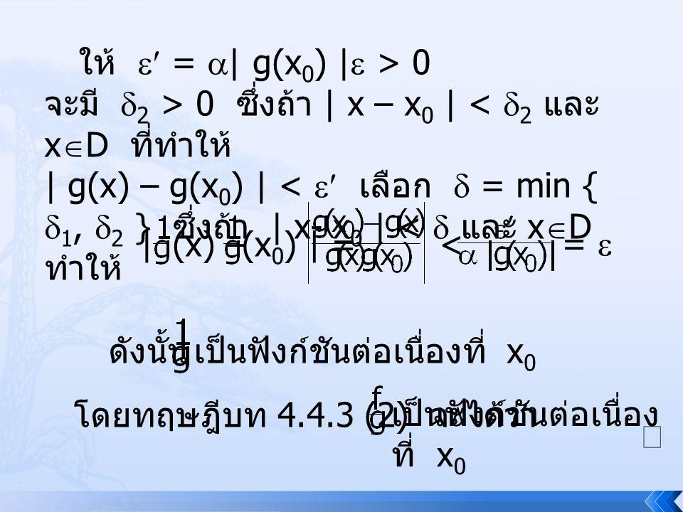 ให้  = | g(x0) | > 0 จะมี 2 > 0 ซึ่งถ้า | x – x0 | < 2 และ xD ที่ทำให้