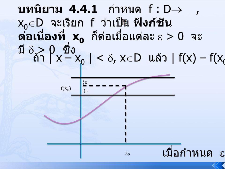 ถ้า | x – x0 | < , xD แล้ว | f(x) – f(x0) | < 