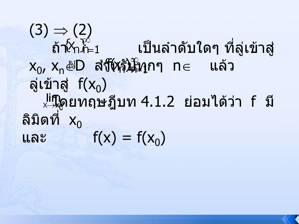 (3)  (2) ถ้า เป็นลำดับใดๆ ที่ลู่เข้าสู่ x0, xnD สำหรับทุกๆ n แล้ว ลู่เข้าสู่ f(x0)