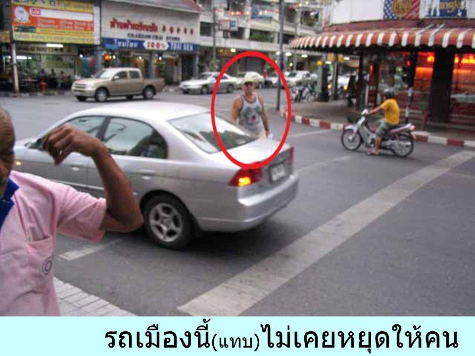 รถเมืองนี้(แทบ)ไม่เคยหยุดให้คนข้ามถนน