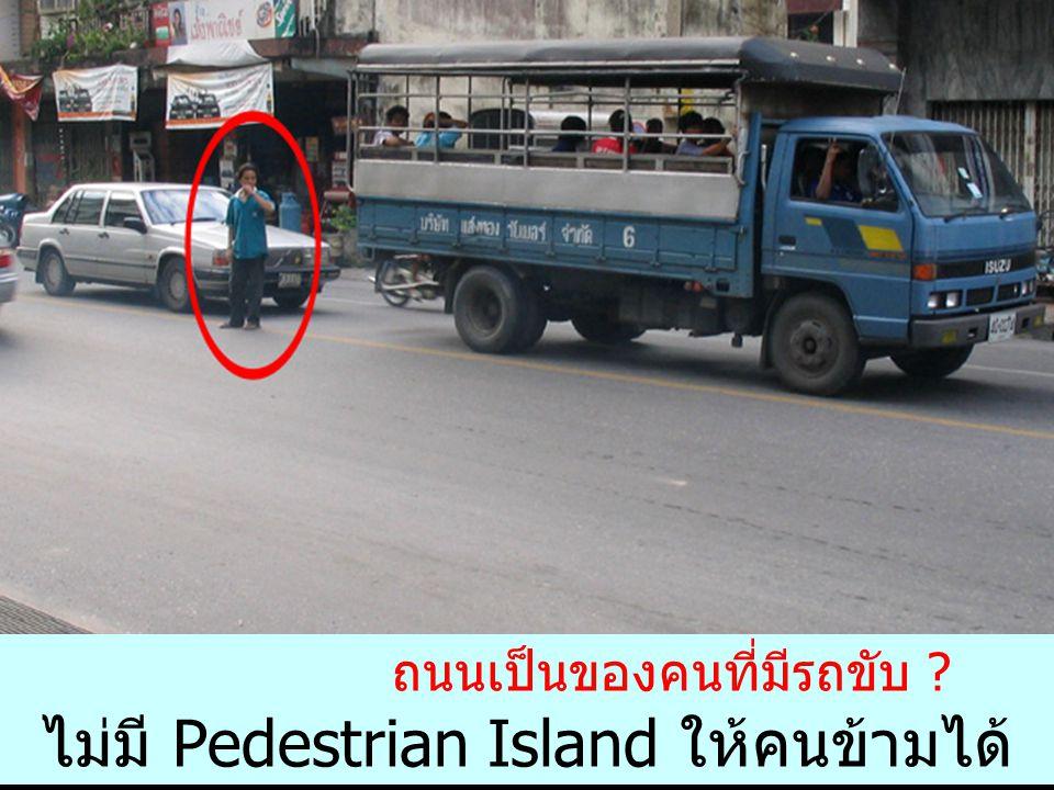 ไม่มี Pedestrian Island ให้คนข้ามได้หลบภัยจากรถ