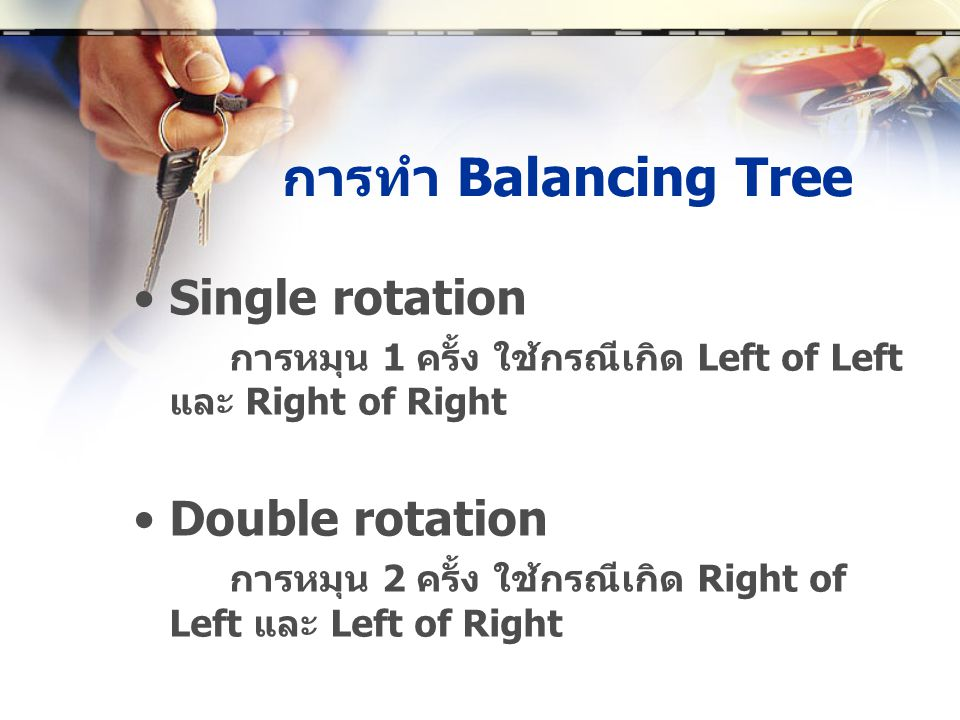 การทำ Balancing Tree Single rotation Double rotation