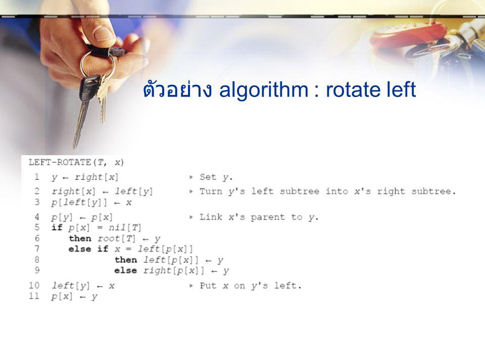 ตัวอย่าง algorithm : rotate left