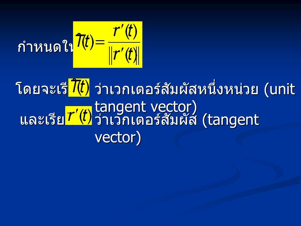 กำหนดให้ โดยจะเรียก. ว่าเวกเตอร์สัมผัสหนึ่งหน่วย (unit tangent vector) และเรียก.