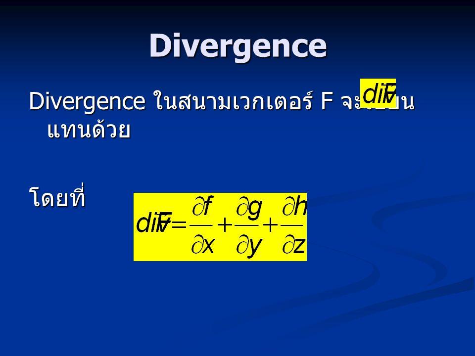 Divergence Divergence ในสนามเวกเตอร์ F จะเขียนแทนด้วย โดยที่