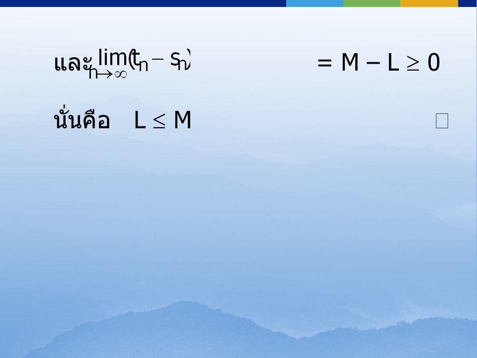 และ = M – L  0 นั่นคือ L  M 
