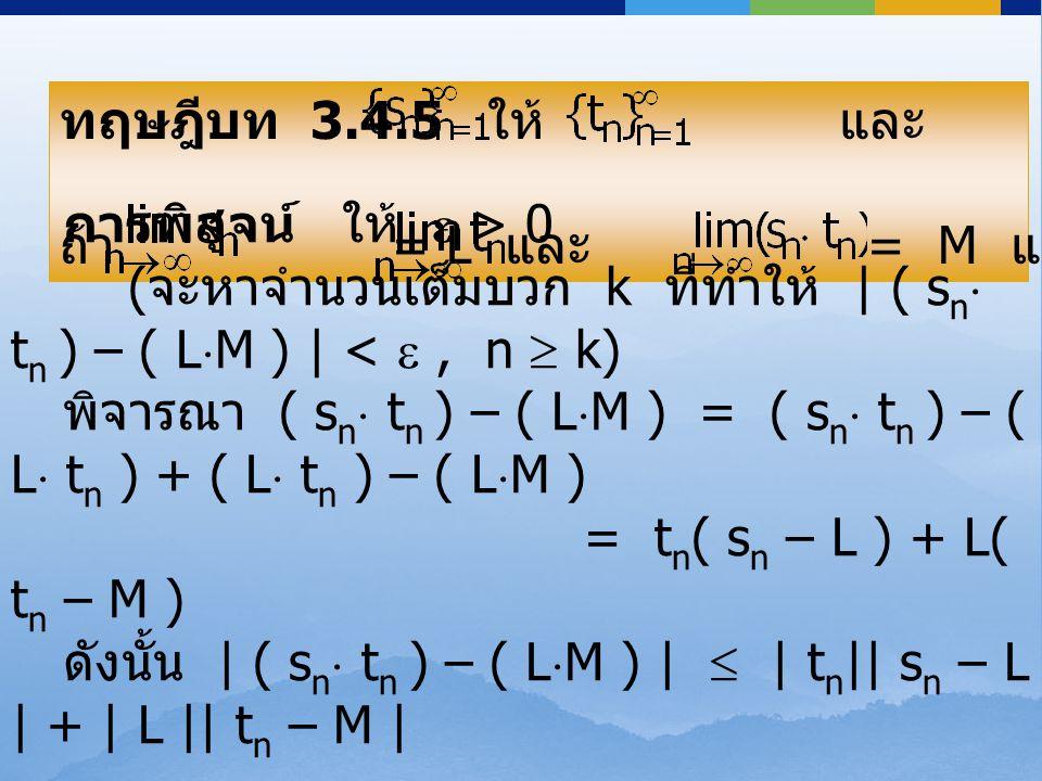 ทฤษฎีบท 3.4.5 ให้ และ เป็นลำดับจำนวนจริง