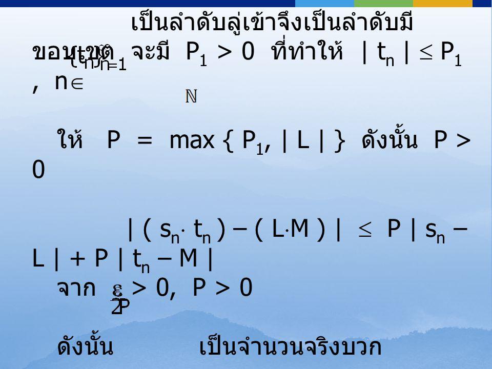 เป็นลำดับลู่เข้าจึงเป็นลำดับมีขอบเขต จะมี P1 > 0 ที่ทำให้ | tn |  P1 , n