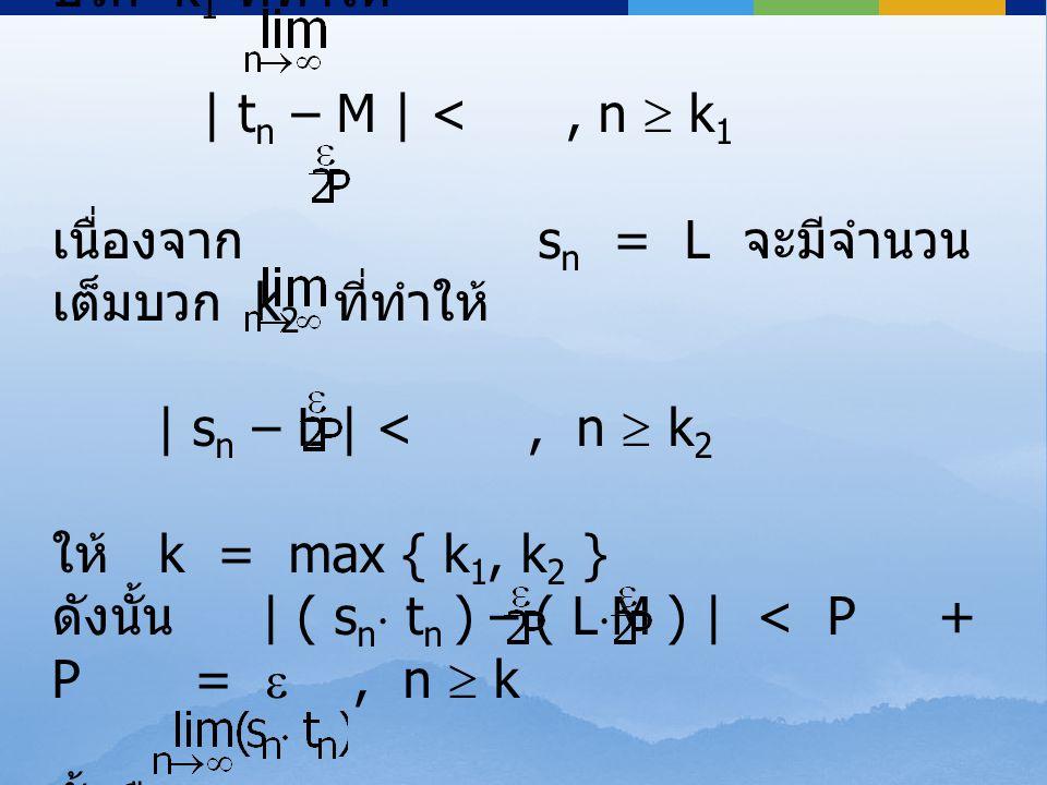 เนื่องจาก tn = M จะมีจำนวนเต็มบวก k1 ที่ทำให้