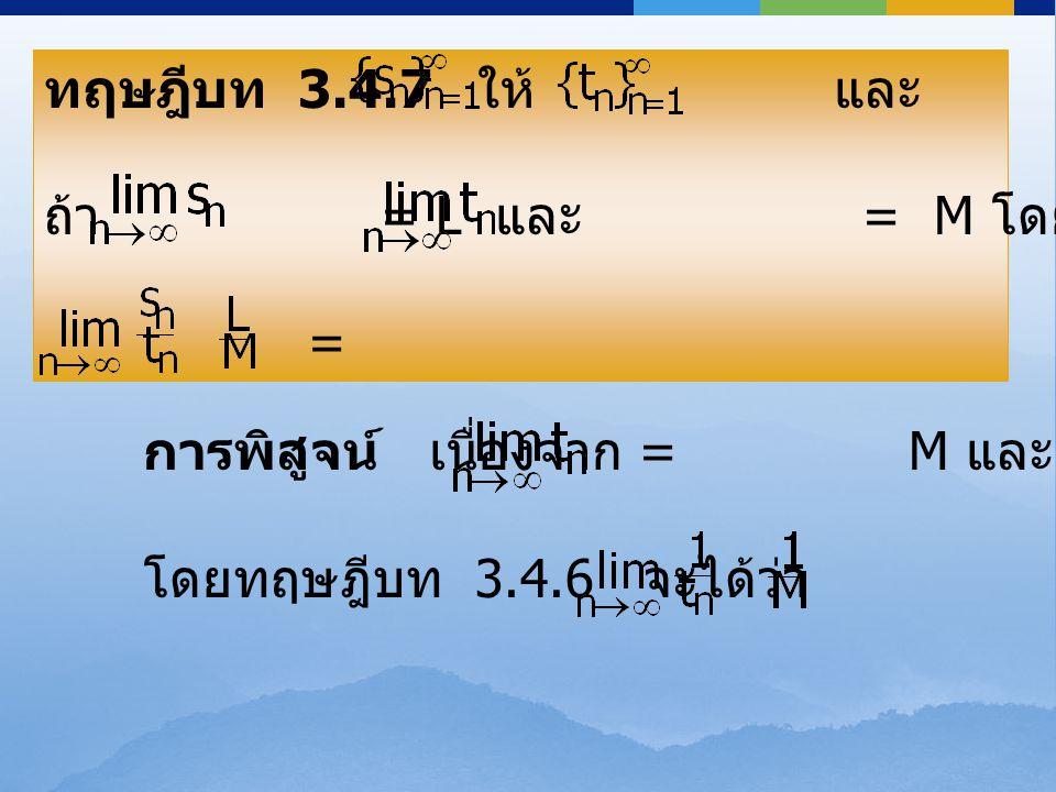 ทฤษฎีบท 3.4.7 ให้ และ เป็นลำดับจำนวนจริง
