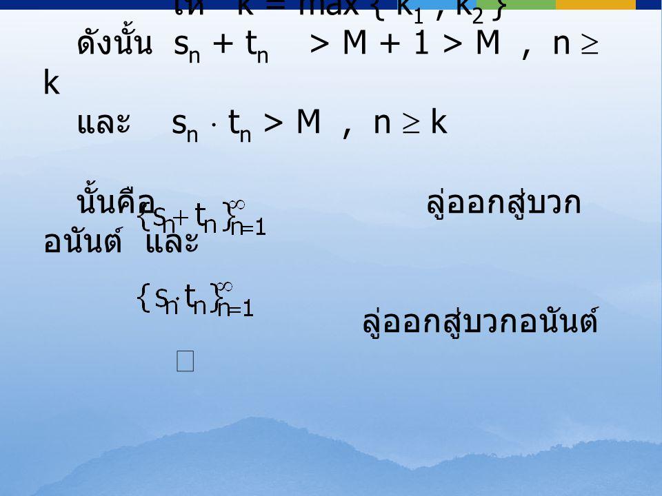 ให้ k = max { k1 , k2 } ดังนั้น sn + tn > M + 1 > M , n  k. และ sn  tn > M , n  k.