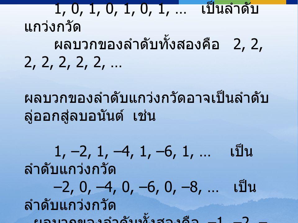 1, 2, 1, 2, 1, 2, 1, … เป็นลำดับแกว่งกวัด 1, 0, 1, 0, 1, 0, 1, … เป็นลำดับแกว่งกวัด. ผลบวกของลำดับทั้งสองคือ 2, 2, 2, 2, 2, 2, 2, …