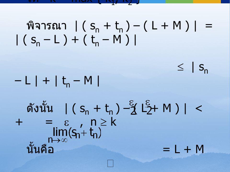 ให้ k = max { k1, k2 } พิจารณา | ( sn + tn ) – ( L + M ) | = | ( sn – L ) + ( tn – M ) |  | sn – L | + | tn – M |
