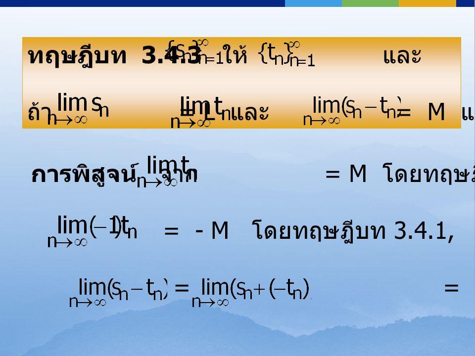 ทฤษฎีบท 3.4.3 ให้ และ เป็นลำดับจำนวนจริง