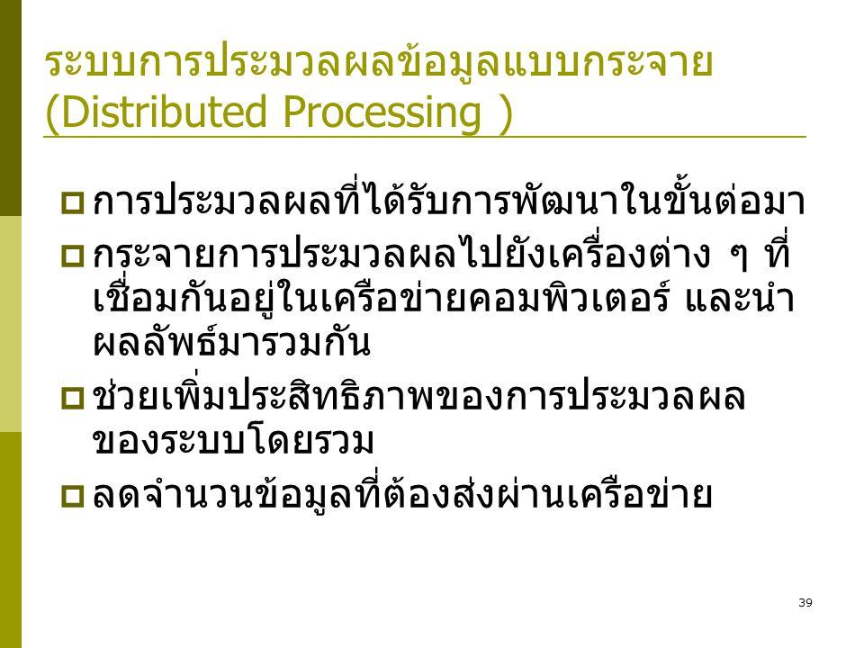 ระบบการประมวลผลข้อมูลแบบกระจาย (Distributed Processing )