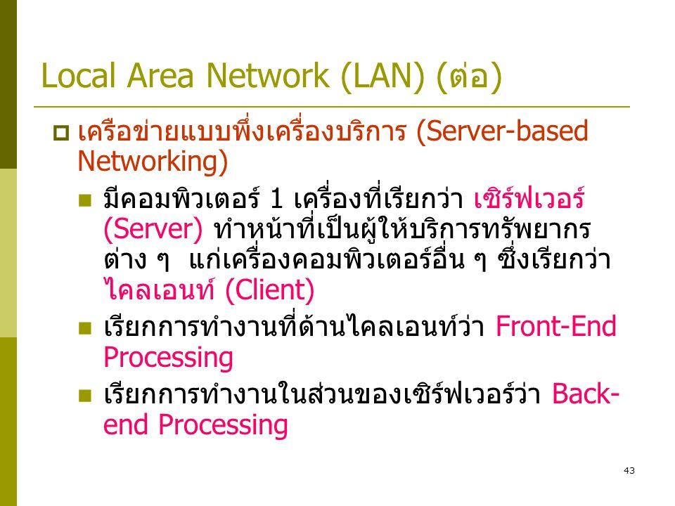 Local Area Network (LAN) (ต่อ)