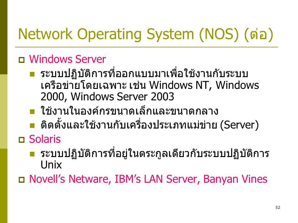 Network Operating System (NOS) (ต่อ)