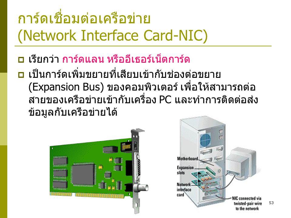 การ์ดเชื่อมต่อเครือข่าย (Network Interface Card-NIC)