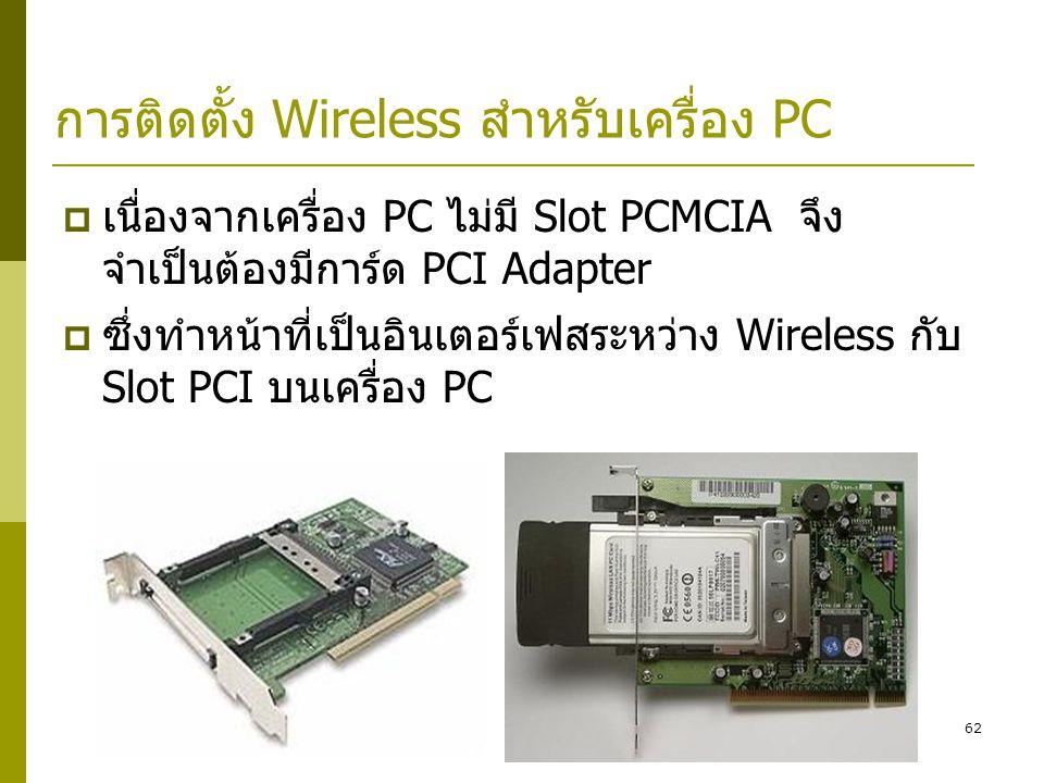 การติดตั้ง Wireless สำหรับเครื่อง PC