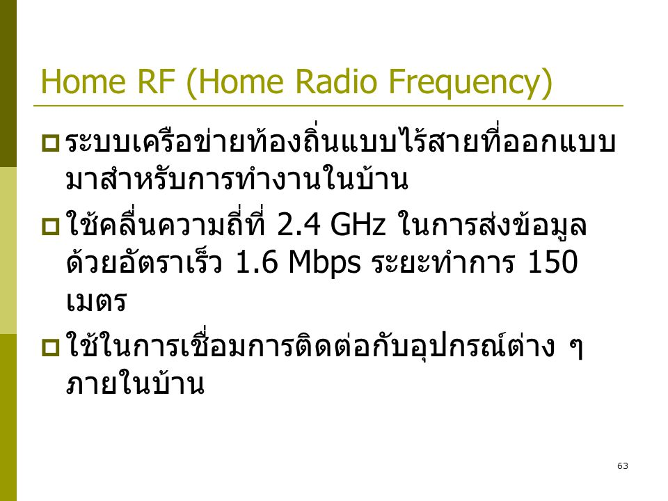 Home RF (Home Radio Frequency)
