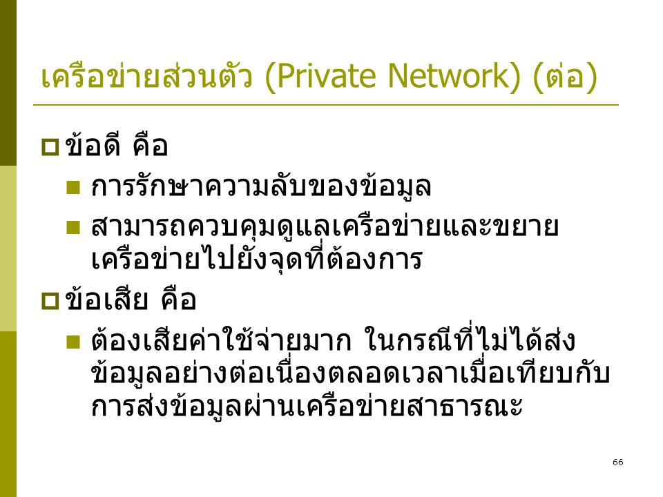 เครือข่ายส่วนตัว (Private Network) (ต่อ)