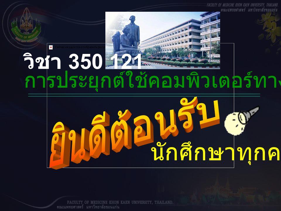 นักศึกษาทุกคน วิชา 350 121 การประยุกต์ใช้คอมพิวเตอร์ทางการแพทย์