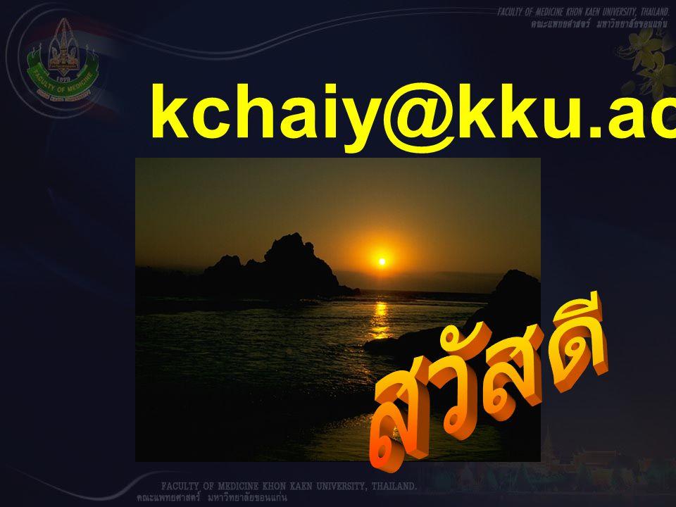 kchaiy@kku.ac.th สวัสดี