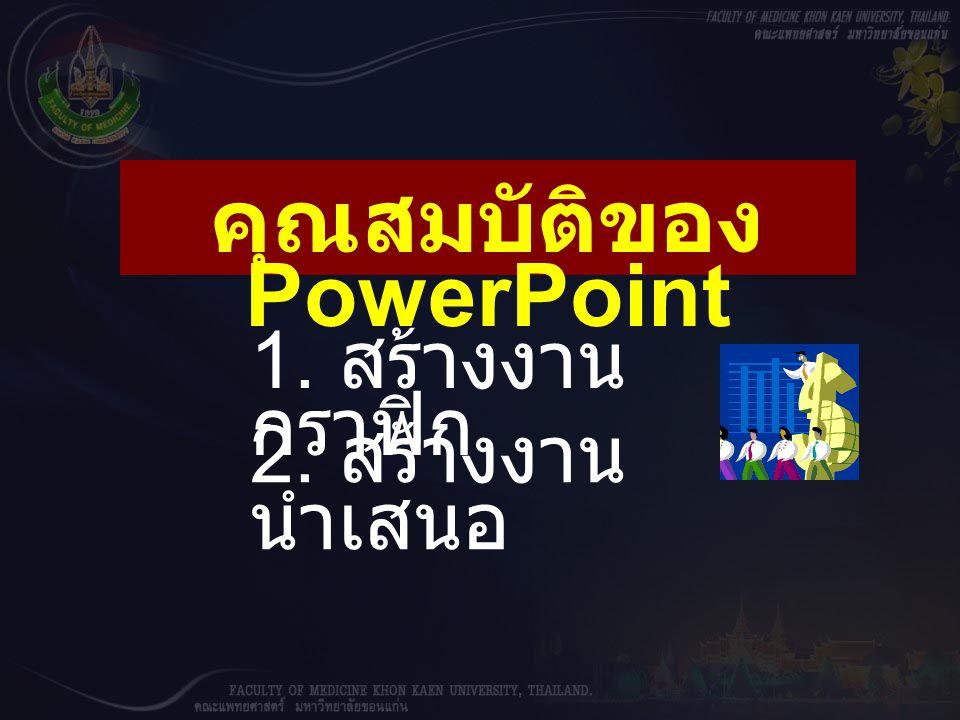 คุณสมบัติของ PowerPoint