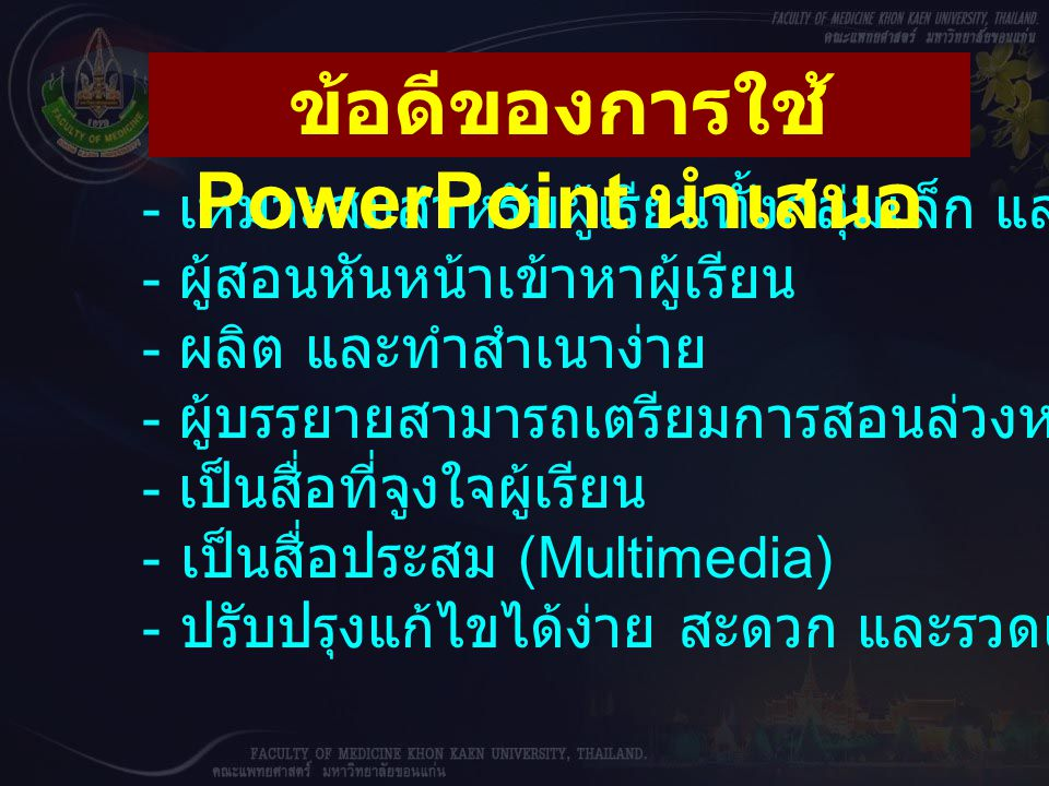 ข้อดีของการใช้ PowerPoint นำเสนอ