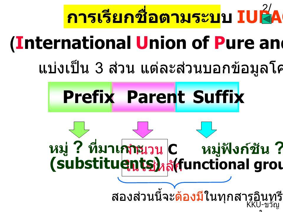 การเรียกชื่อตามระบบ IUPAC