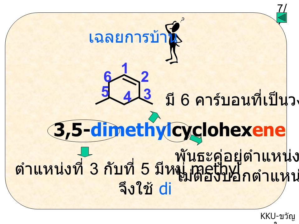3,5-dimethylcyclohexene