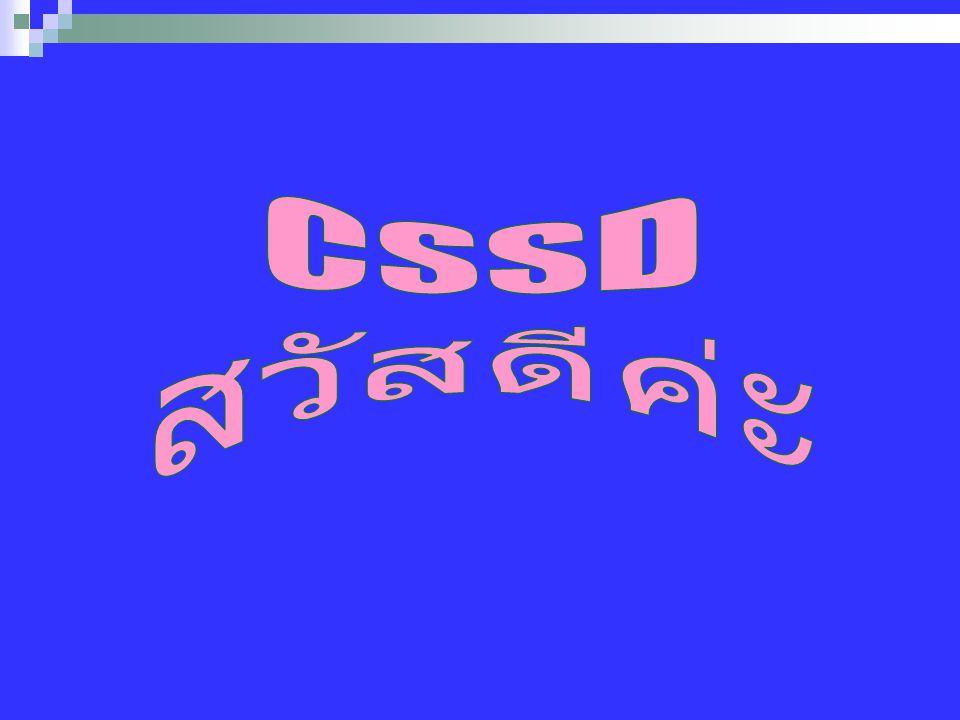 CSSD สวัสดีค่ะ
