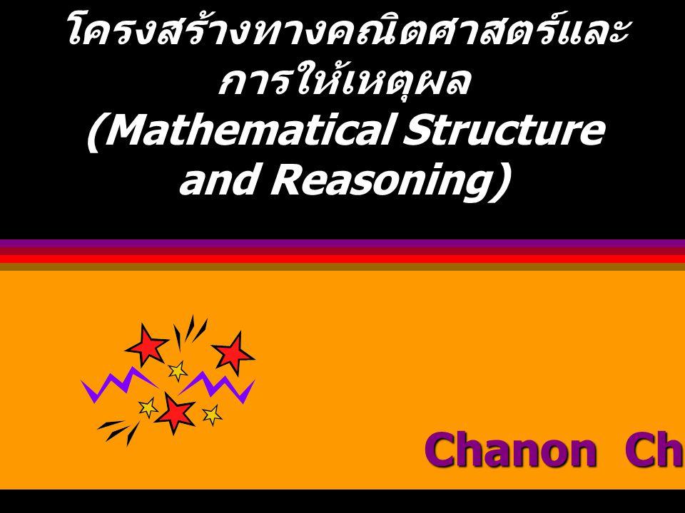 โครงสร้างทางคณิตศาสตร์และการให้เหตุผล (Mathematical Structure and Reasoning)
