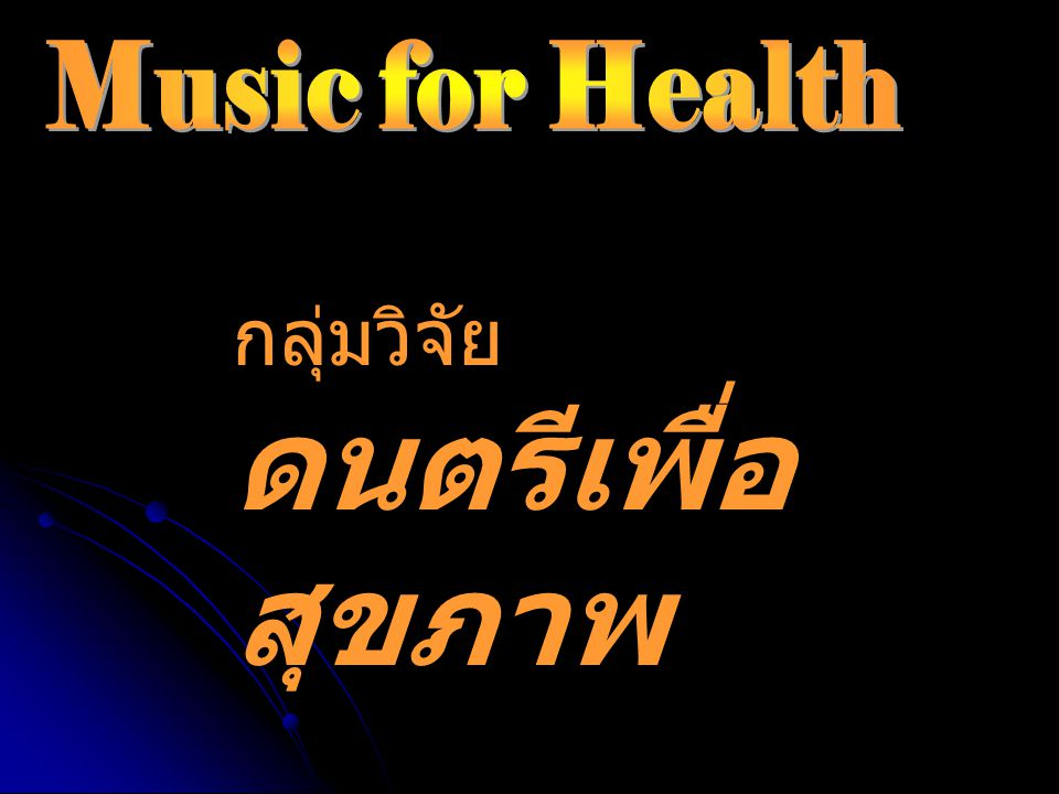 Music for Health กลุ่มวิจัย ดนตรีเพื่อสุขภาพ