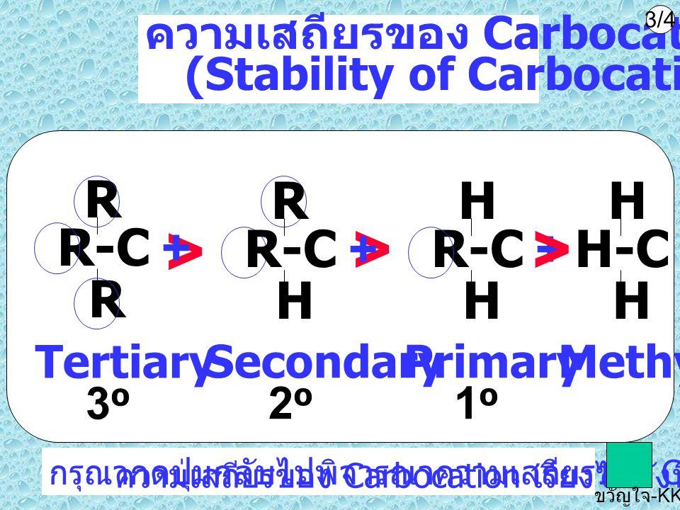 > R-C + R R-C + R H R-C + H H-C + H ความเสถียรของ Carbocation
