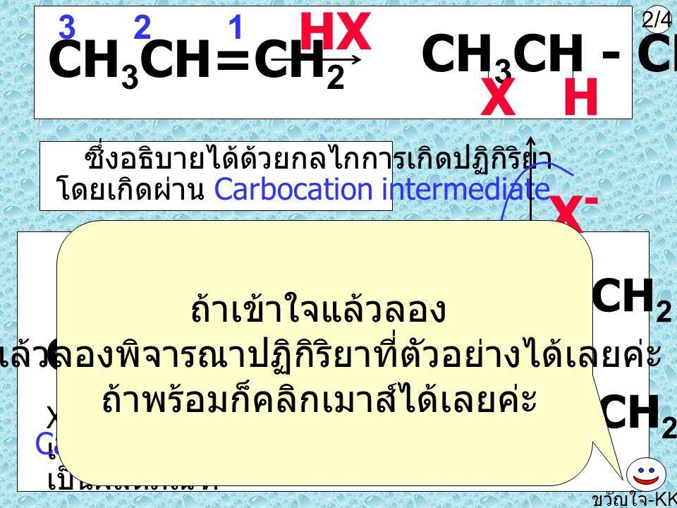CH3CH=CH2 HX CH3CH - CH2 H X + X- CH3CH-CH2 H - X 2o 1o