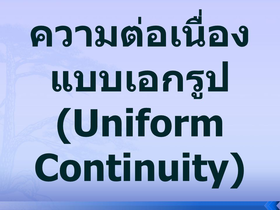 ความต่อเนื่องแบบเอกรูป (Uniform Continuity)