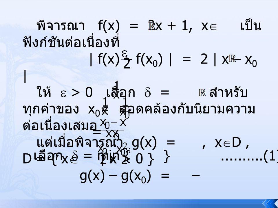 พิจารณา f(x) = 2x + 1, x เป็นฟังก์ชันต่อเนื่องที่
