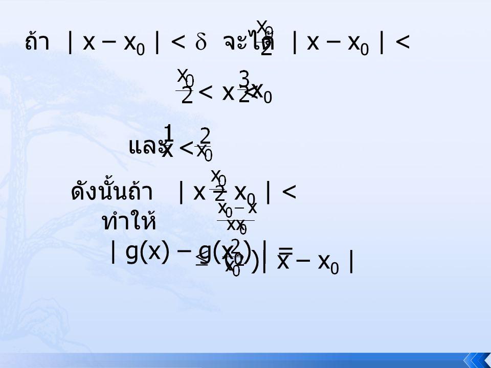 ถ้า | x – x0 | <  จะได้ | x – x0 | <
