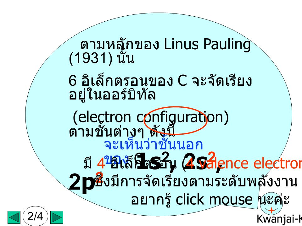 1s2, 2s2, 2p2 ตามหลักของ Linus Pauling (1931) นั้น