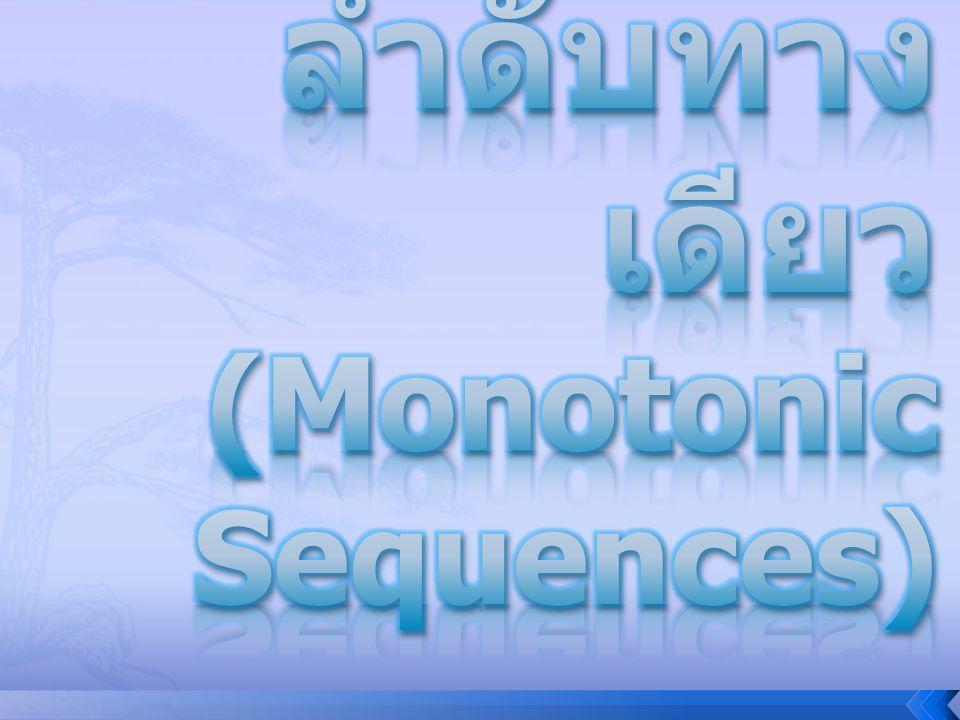 ลำดับทางเดียว (Monotonic Sequences)